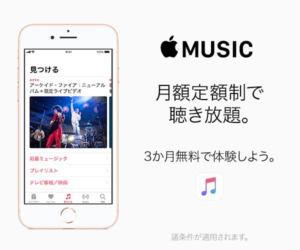 Apple Music2