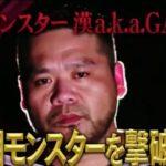 漢 a.k.a. GAMI VS 二代目