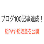 【祝】100記事達成!総PVや収益、人気記事TOP5を紹介!