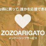 【ZOZOARIGATO】申し込んだらコスパ最高で寄付もできる件