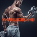 ダンベルで鍛える上腕筋二頭筋トレ