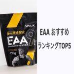 EAAおすすめランキング