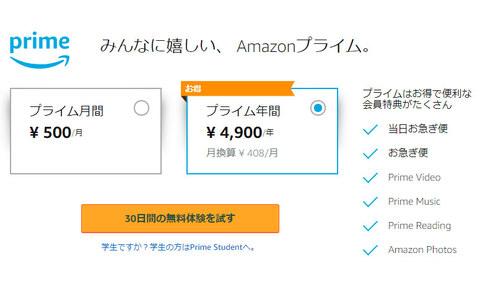 Amazonプライムは月額408円