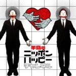 千鳥のニッポンハッピーチャンネルがマジで面白い件!無料で動画を観れる方法を紹介